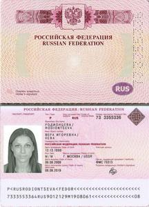 Документы на загранпаспорт 2018 Какие документы для