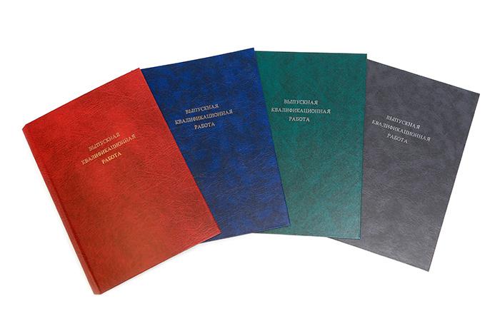 Малоформатная печать Печать дипломов диссертаций выпускних   см образцы