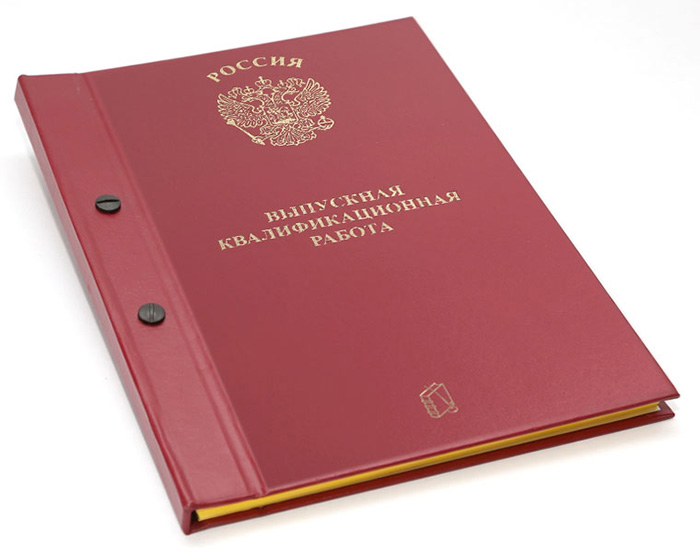 Малоформатная печать Печать дипломов диссертаций выпускних  Переплет дипломов диссертаций ВКР