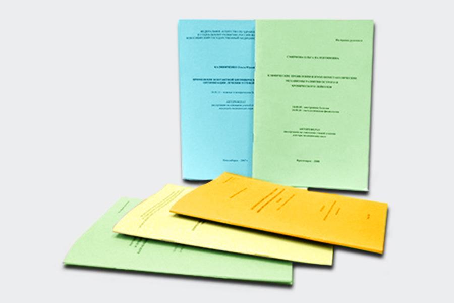 Малоформатная печать Печать брошюр авторефератов  Печать авторефератов Печать брошюр