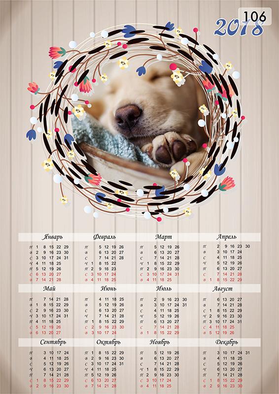 капитальный плакат на календарь центре