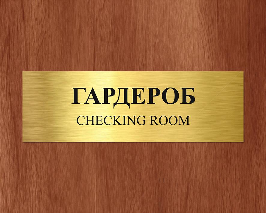 табличка на дверь офиса образец фото задача