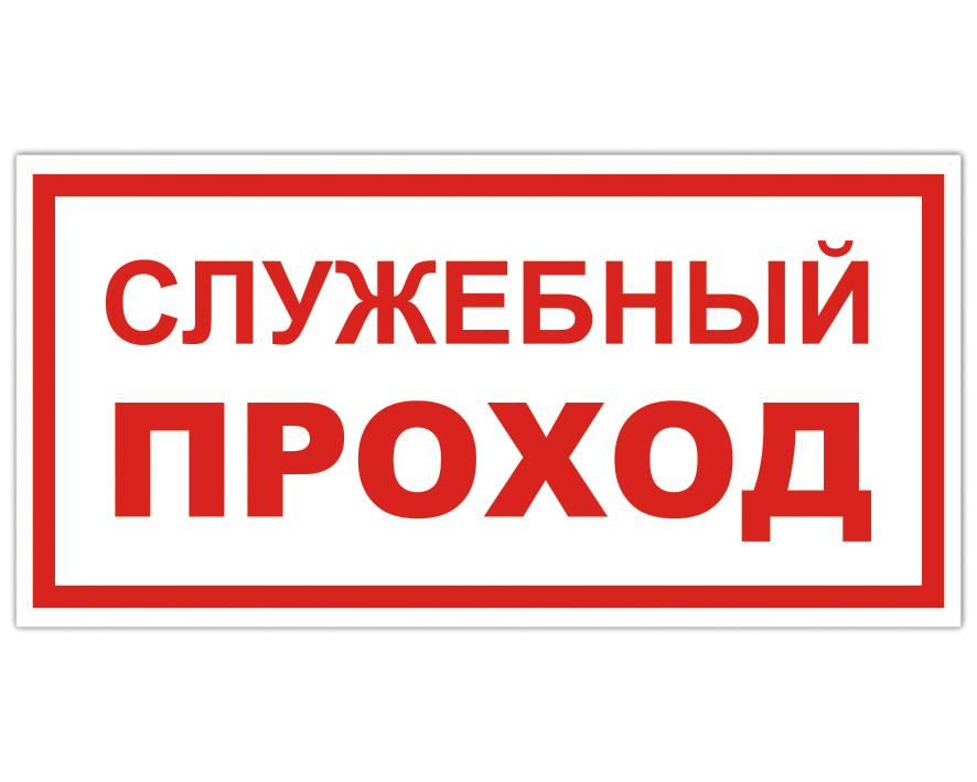 пожарный щит знак служебный проход картинка фото вид