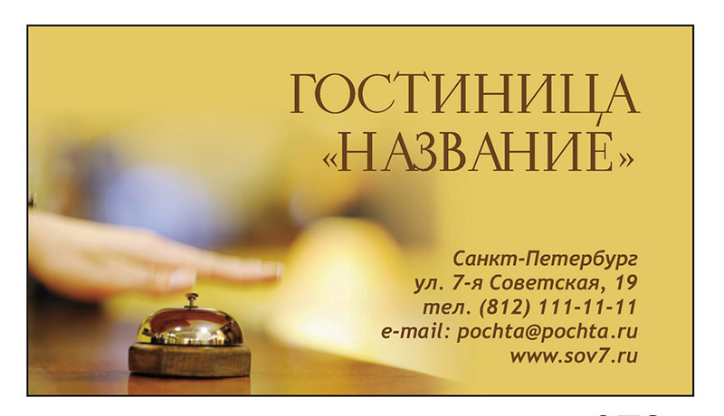 слабоустойчивы картинки гостиниц для визиток для