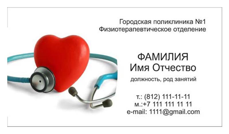 Картинки для визиток врача